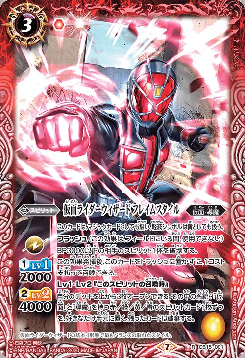 Kamen Rider Wizard Flame Style (CB15)
