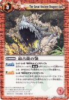 The Great Ancient Dragon's Jaw