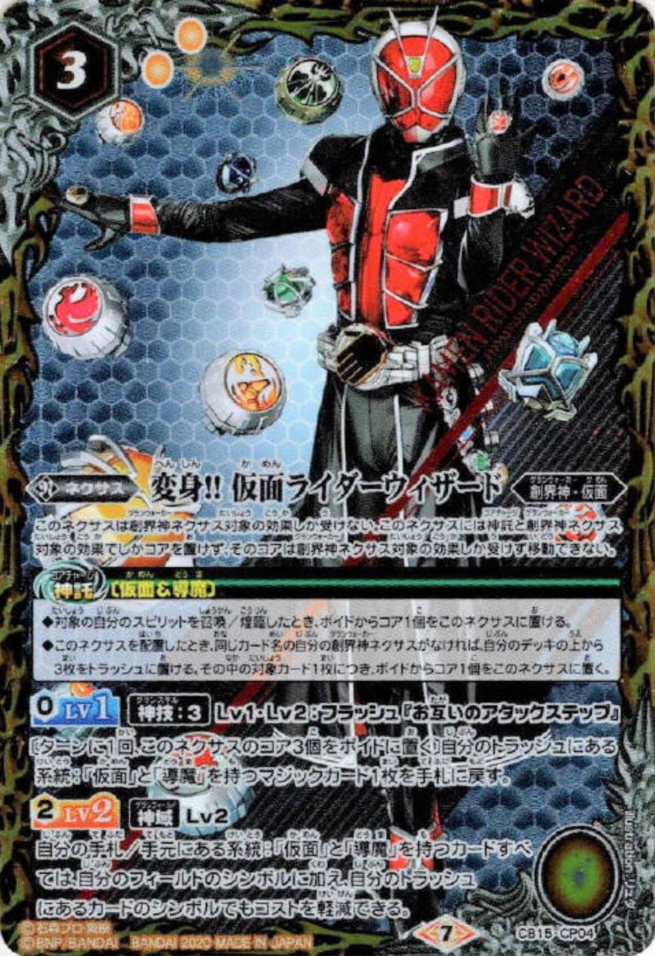 Henshin!! Kamen Rider Wizard