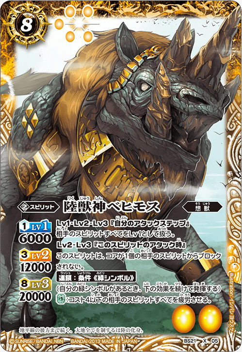 The LandBeastDeity Behemoth