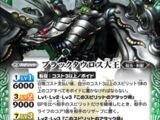 The GreatKing Blacktaurus