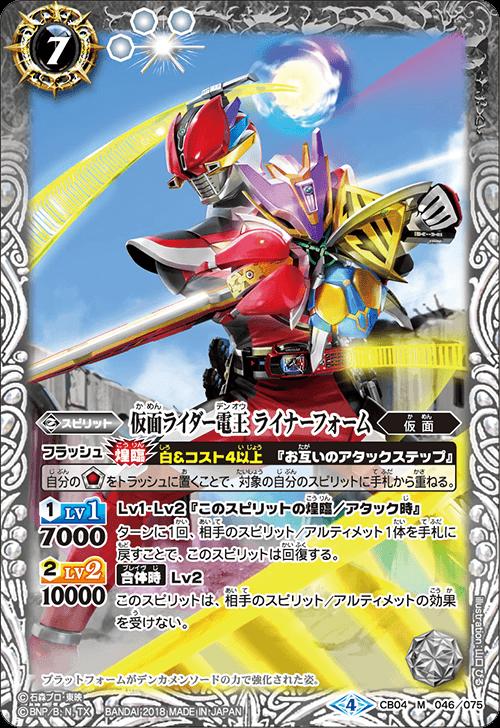 Kamen Rider Den-O Liner Form