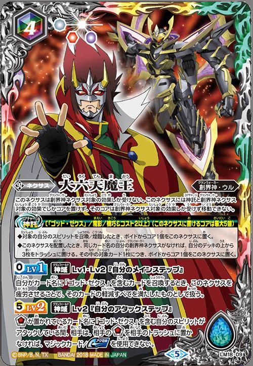 Dairokuten Maou (Card)