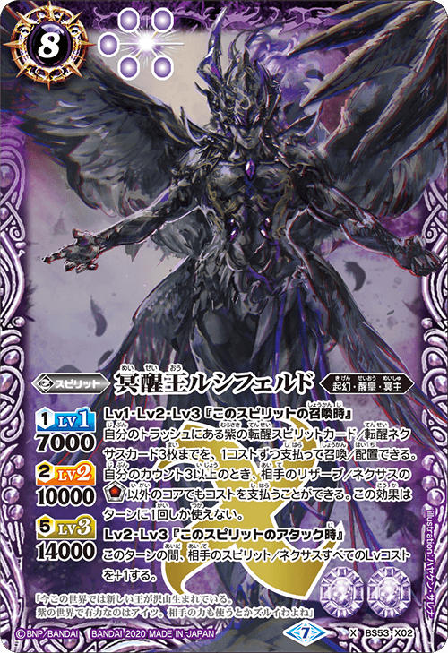 The HellRouseKing Luciferd