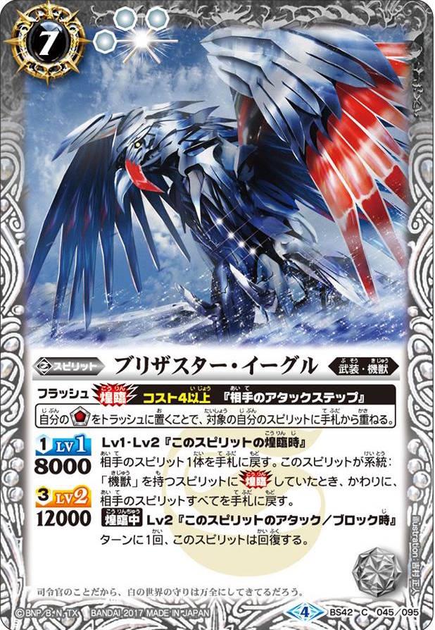 Blizzastar-Eagle