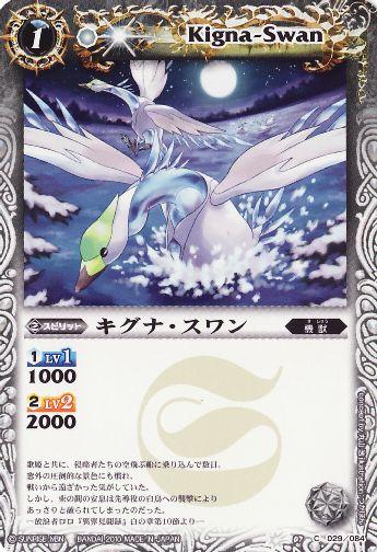 Kigna-Swan