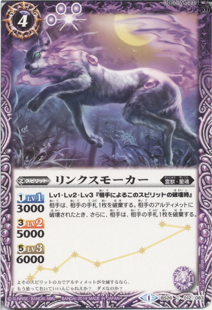 Lynxsmoker