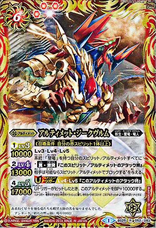 Ultimate-Siegwurm