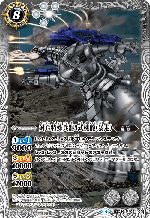The Anti-G MultipurposeFightingSystem Type-3 Kiryu (Berserk)
