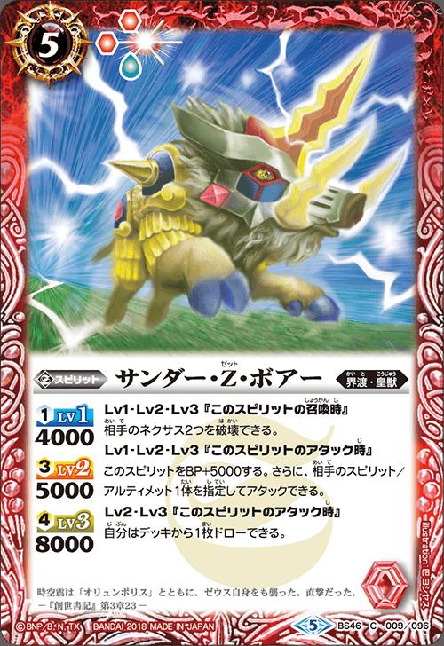 Thunder-Z-Boar