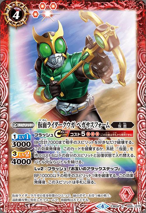Kamen Rider Kuuga Pegasus Form