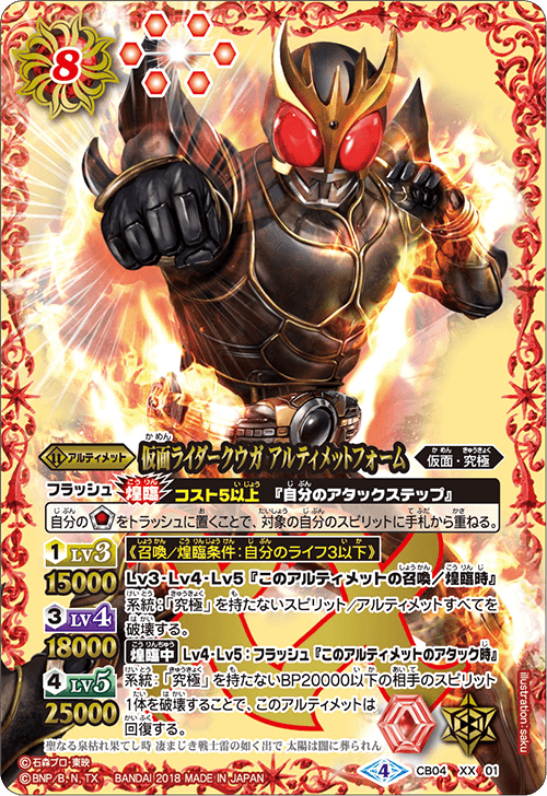 Kamen Rider Kuuga Ultimate Form