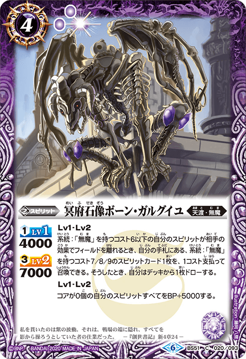 The NetherStoneStatue Bone-Gargoyle