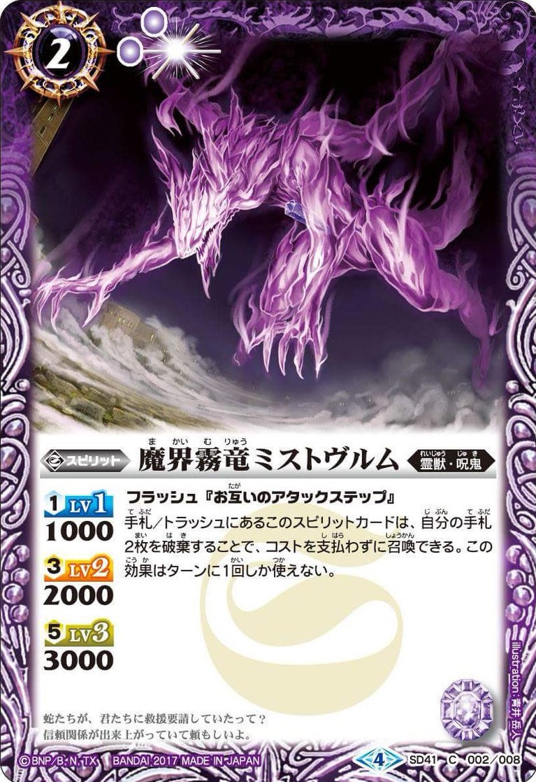 The MakaiFogDragon Mistwurm