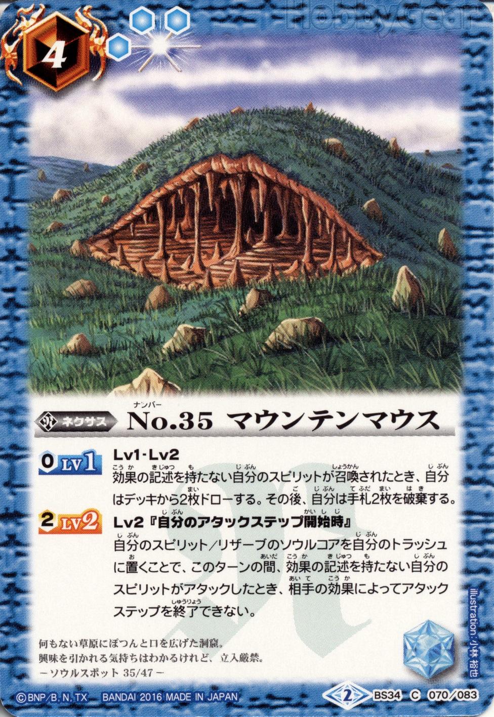 No. 35 Mountain Mouth
