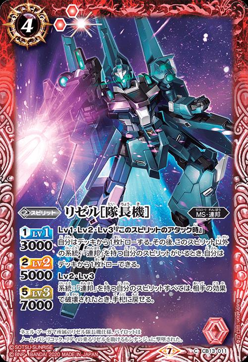 ReZEL (Commander Type)