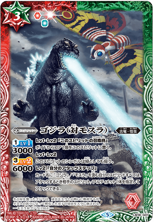 Godzilla (vs Mothra)