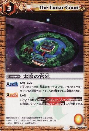 The Lunar Court.jpg