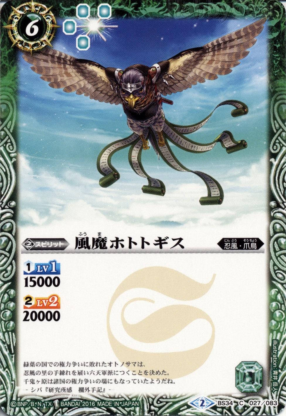 The WindDemon Hototogisu