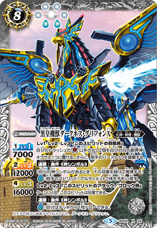 The DarkKingMachineBeast Darkness-Griffon X