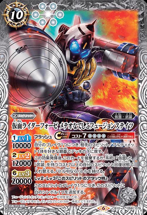 Kamen Rider Fourze Meteor Nadeshiko Fusion States