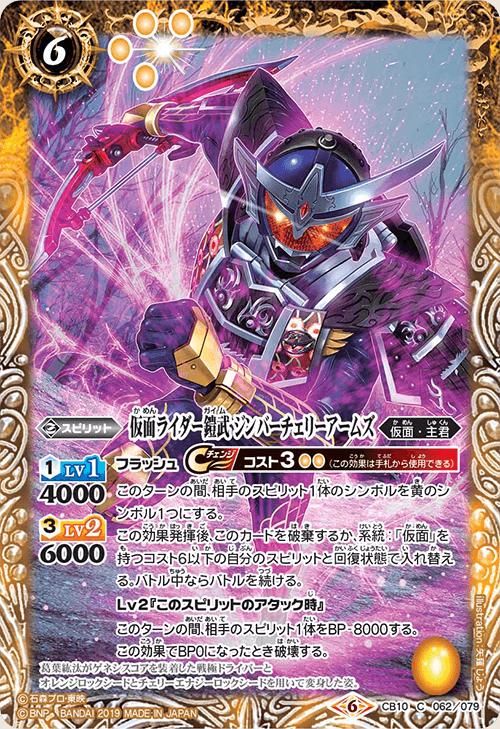 Kamen Rider Gaim Jinber Cherry Arms
