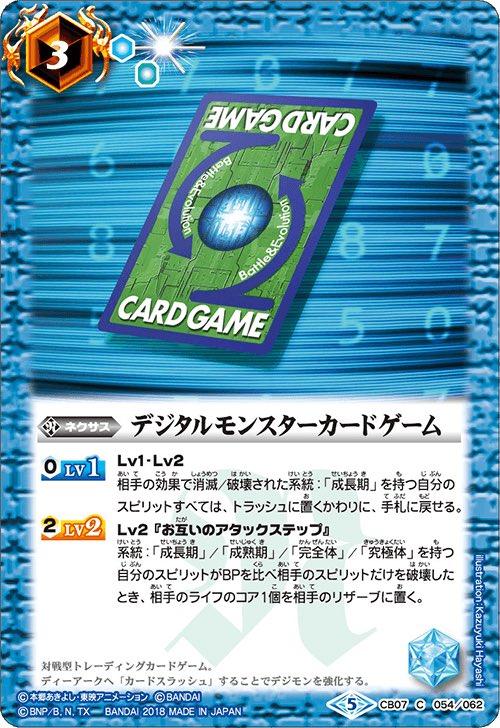 Digital Monster Card Game