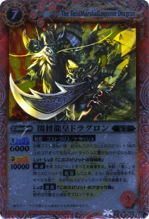 The FieldMarshalEmperor Dragron