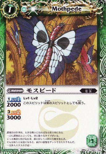 Mothpede