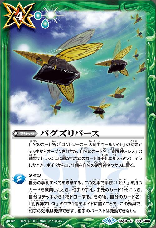 Bugs Reverse