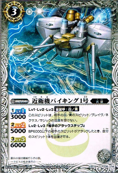 The ImperialMachine Viking-No.1