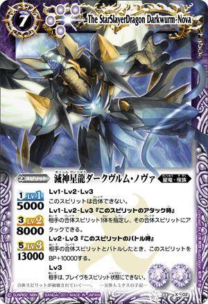 The StarSlayerDragon Darkwurm-Nova.jpg