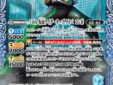 50th Kamen Rider OOO Tatoba Combo