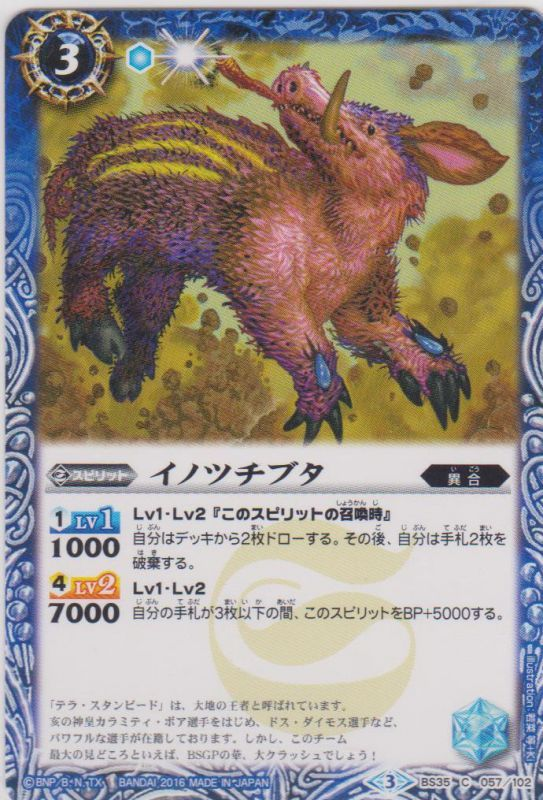 Inotsuchi Pig