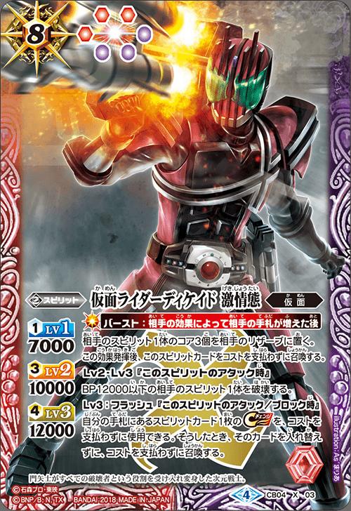 Kamen Rider Decade Violent Emotion