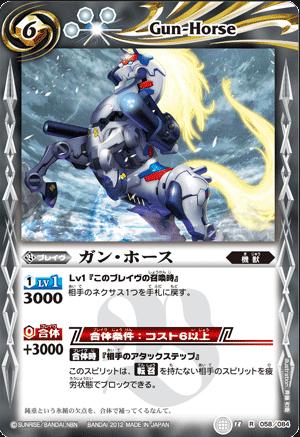 Gun-Horse