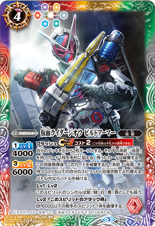 Kamen Rider Zi-O Build Armor