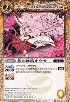 The CherryBlossomFairy Ouka