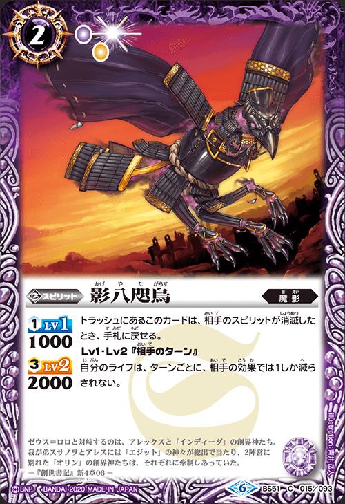 Shadow Yatagarasu