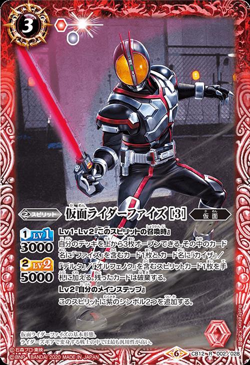 Kamen Rider Faiz (3)