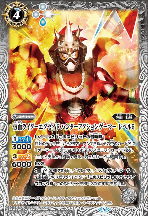 Kamen Rider Ex-Aid Hunter Action Gamer Level 5