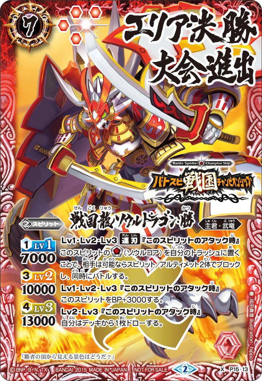 The SengokuDragon Souldragon-Victory