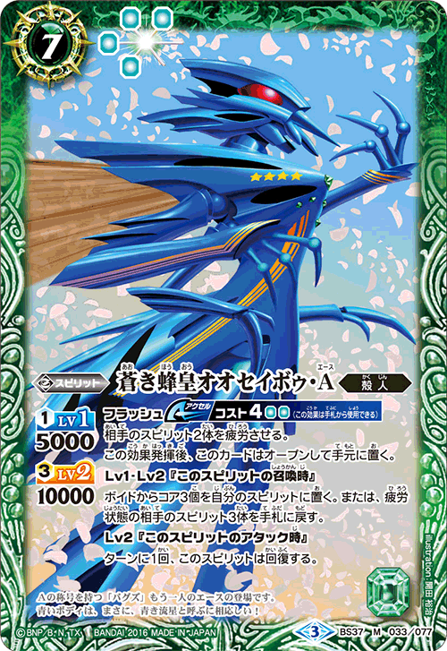 The AzureHornetEmperor Cuckoo-Ace