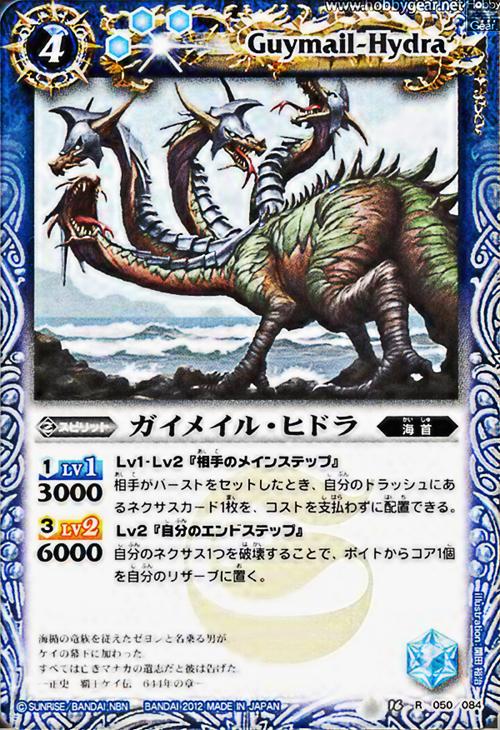 Guymail-Hydra