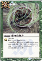 Beast Fang Whirlwind Blade