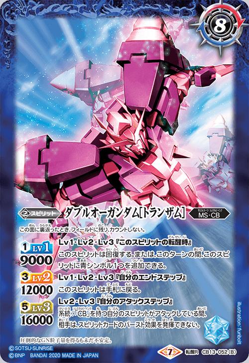 00 Gundam (Trans-Am)