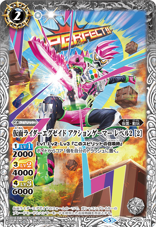 Kamen Rider Ex-Aid Action Gamer Level 2 (2)