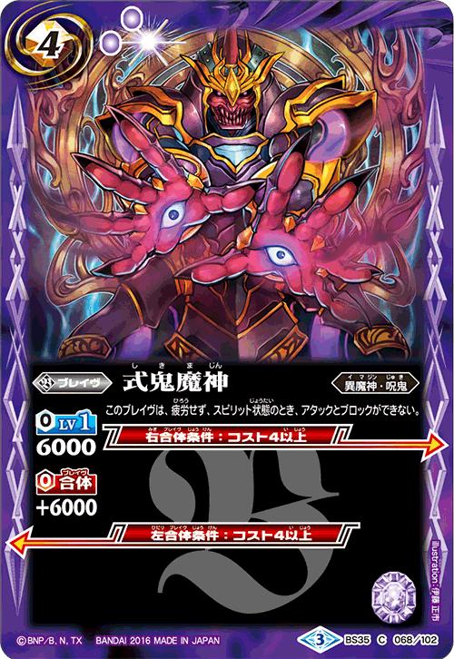 Shiki Demon-God