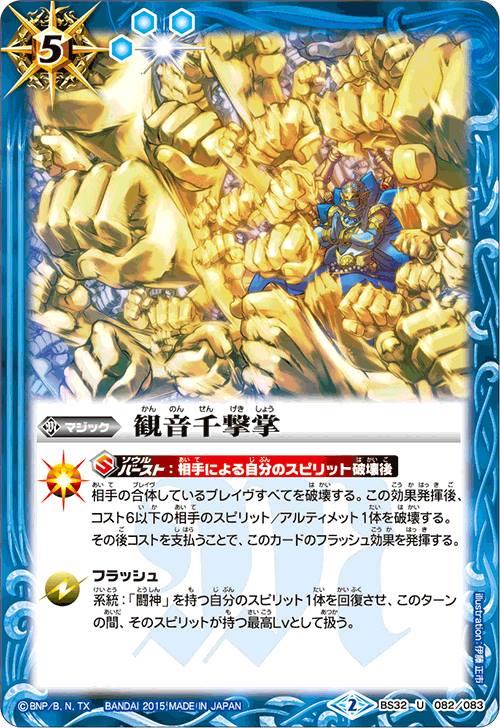 Kannon Thousand Fists