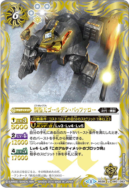 The SteelUltimateSky Golden-Buffalo